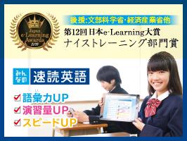 日本速脳速読協会 速読英語