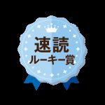 2017速読甲子園個人戦ルーキー賞
