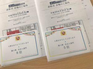 速読甲子園2018表彰式招待状