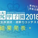 速読甲子園2018